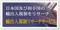 輸出入規制リサーチサービス